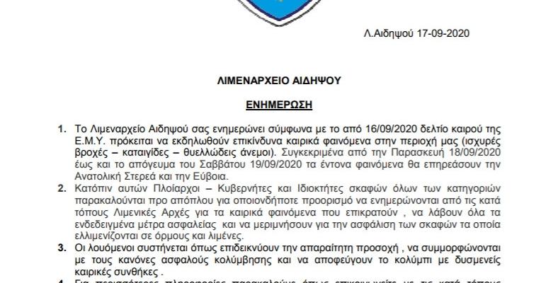 Λιμεναρχείο Αιδηψού: Ανακοίνωση για τα επικίνδυνα καιρικά φαινόμενα